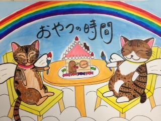 『虹』の話〜
